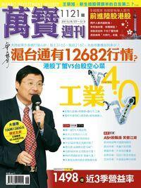 萬寶週刊 2015/04/27 [第1121期]:工業4.0