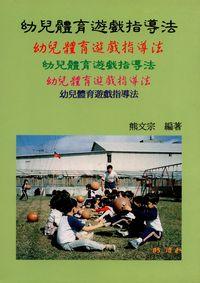 幼兒體育遊戲指導法