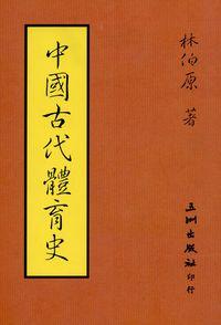 中國古代體育史