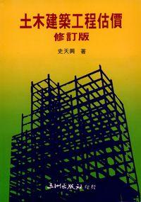 土木建築工程估價(修訂版)