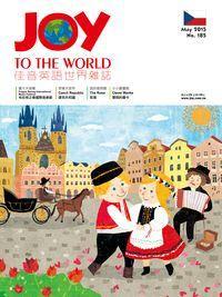 Joy to the World佳音英語世界雜誌 [第185期] [有聲書]:布拉格之春國際音樂節