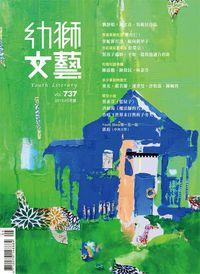 幼獅文藝 [第737期]:藍屋子