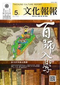 文化報報 [第193期] [2015年05月]:百師入學