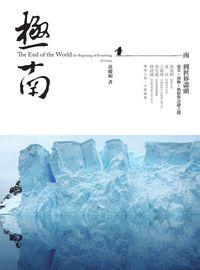 極南:南到世界盡頭: 南極+南美=冷靜與熱情之間