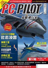PC PILOT電腦飛行家國際中文版 [第52期]:壯志凌雲