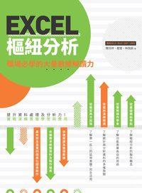 EXCEL樞紐分析:職場必學的大量數據解讀力