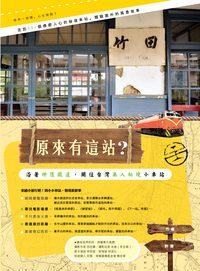 原來有這站?:沿著神隱鐵道, 開往台灣無人秘境小車站