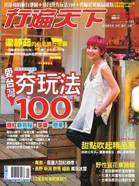 行遍天下 [第230期]:愛台灣夯玩法100+ 爆紅新亮點,享樂一整年!