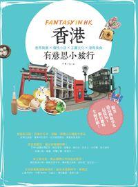香港有意思小旅行:巷弄風景X個性小店X工廈文化X港島美食