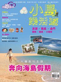 好遊趣 [第37期]:奔向海島假期