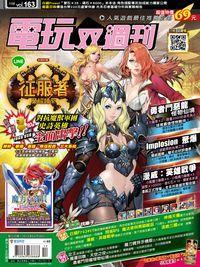 電玩双週刊 2015/04/28 [第163期]:征服者