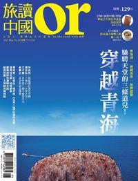 Or旅讀中國 [第39期]:穿越青海