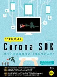 10天做好APP[實作進化版]:Corona SDK跨平台遊戲開發攻略, 不懂程式也沒差!