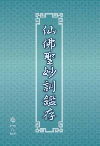 仙佛聖妙訓鑑存. [第六卷]