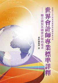 世界會計師專業標準詳釋:聯合國對各國會計師的要求