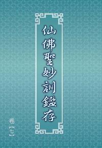 仙佛聖妙訓鑑存. [第七卷]