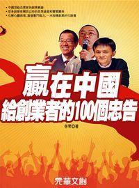 贏在中國給創業者的100個忠告