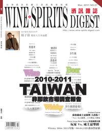 酒訊雜誌 [第57期]:2010-2011 Taiwan 非即飲市場調查報告