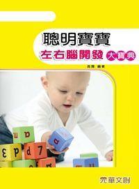 聰明寶寶左右腦開發大寶典