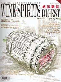 酒訊雜誌 [第58期]:蘇格蘭威士忌新里程碑!