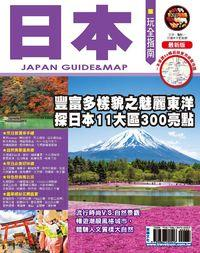 日本玩全指南 最新版
