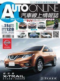 Auto-Online汽車線上情報誌 [第154期]:超.完.美X-Trail