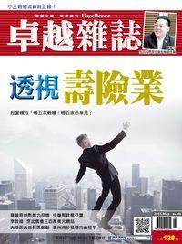 卓越雜誌 [第349期]:透視壽險業