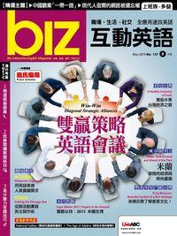 biz互動英語 [第137期] [有聲書]:雙贏策略 英語會議