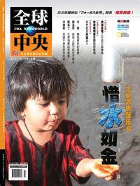 全球中央 [第31期]:水資源專題報導 惜水如金