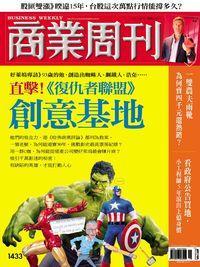 商業周刊 2015/05/04 [第1433期]:直擊!《復仇者聯盟》創意基地
