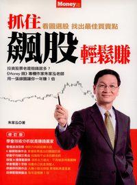 抓住飆股輕鬆賺:看圖選股 找出最佳買賣點