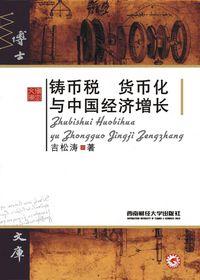 鑄幣稅貨幣化與中國經濟增長