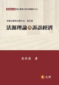 法源理論與訴訟經濟:民事法學與法學方法. 第五冊