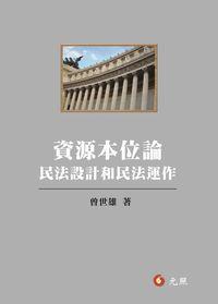 資源本位論:民法設計和民法運作