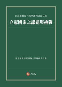 立憲國家之課題與挑戰:許志雄教授六秩華誔祝壽論文集