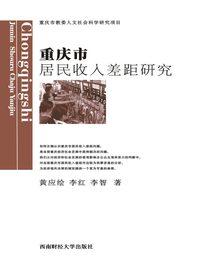 重慶居民收入差距研究