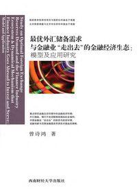 最優外匯儲備需求與金融業「走出去」的金融生態:模型與應用研究
