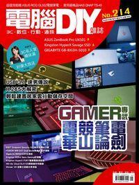 電腦DIY [第214期]:Gamer專武 電競筆電 華山論劍