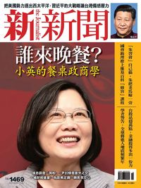 新新聞 2015/04/30 [第1469期]:誰來晚餐?