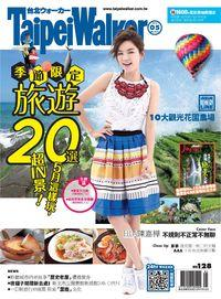 Taipei Walker [第217期]:季節限定旅遊20選