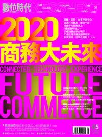 數位時代 [第252期]:2020商務大未來
