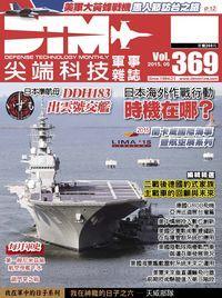 尖端科技軍事雜誌 [第369期]:日本海外作戰行動 時機在哪?