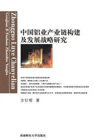 中國鋁業產業鏈構建及發展戰略研究