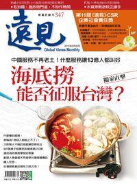 遠見 [第347期]:海底撈能否征服台灣?