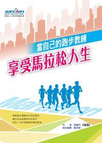 當自己的跑步教練:享受馬拉松人生