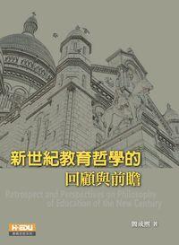 新世紀教育哲學的回顧與前瞻