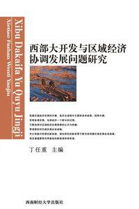西部大開發區域經濟協調發展問題研究