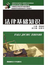 法律基礎知識