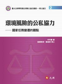 環境風險的公私協力:國家任務變遷的觀點