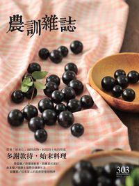 農訓雜誌 [第303期]:多謝款待,始末料理